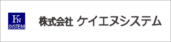 株式会社 ケイエヌシステム