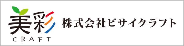 株式会社ビサイクラフト