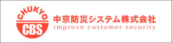 中京防災システム 株式会社