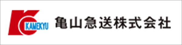亀山急送株式会社
