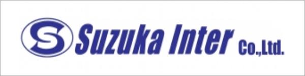 鈴鹿インター株式会社