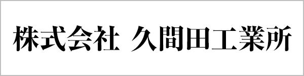 株式会社久間田工業所