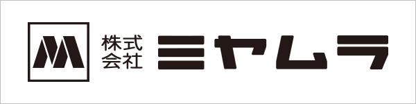 株式会社ミヤムラ