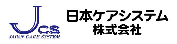 日本ケアシステム株式会社