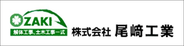 株式会社 尾崎工業