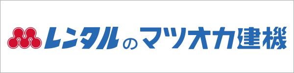 株式会社マツオカ建機