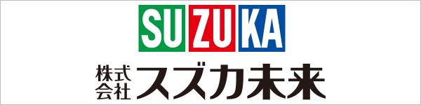 株式会社スズカ未来
