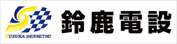 株式会社鈴鹿電設