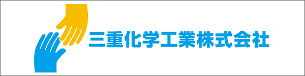 三重化学工業株式会社