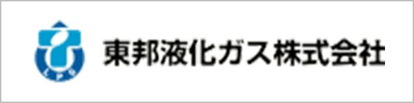 東邦液化ガス株式会社