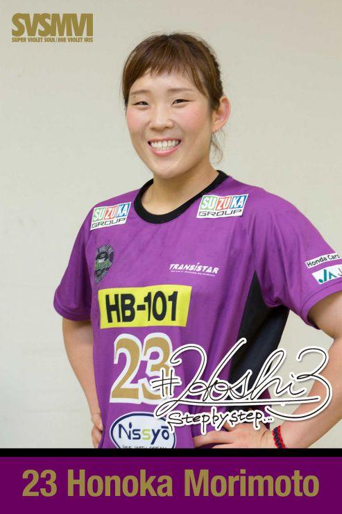 23_honoka_morimoto