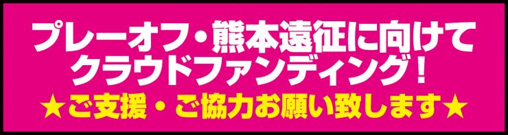三重バイオレットアイリス★クラウドファンディング2017